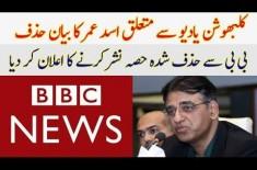 BBC Announces To Air Censored Part Of Asad Umar's Video
