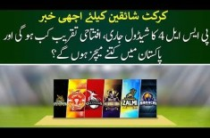 Good News For Cricket Lovers, PSL 4 Schedule Is Here.. Know Details In This Video