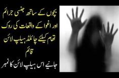 Sindh Govt Establishes Child Helpline 1121. Know Details In This Video
