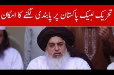 TLP Likely To Be Banned, Find Out Inside Story