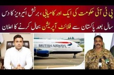 British Airways Resumes Flight Operation For Pakistan After A Decade