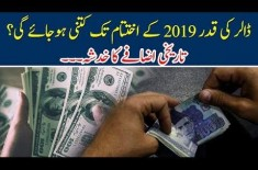 Dollar Rate Is Feared To Be Increased By The End Of Fiscal Year 2019