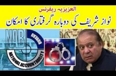 Nawaz Sharif To Be Likely Get Arrested In Alazizia Reference Case