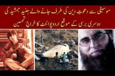 A Tribute to Junaid Jamshed on His 2nd Death Anniversary