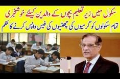 CJP Saqib Nisar Orders all Private Schools to Return Summer Vacation Fee