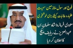 Saudi King Shah Salman Announced Relief Package, Know Details In This Video