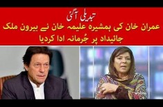 Aleema Khan Pay Penalty Over Undeclared Property In Dubai