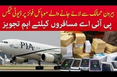FBR Issues Rules For Duty On Unregistered Mobile Phones, What PIA Has Been Advised? Know Details