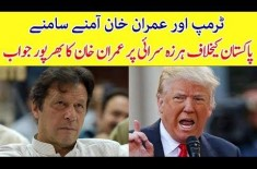 Verbal War Between Trump & Imran Khan, Watch How Imran Khan Reacted