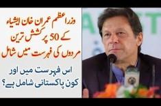 PM Imran, Ali Zafar Featured On 50 Sexiest Asian Men 2018 LList
