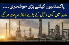 Good News for Pakistanis. Large Reserves of Oil and Gas are Discovered in Sindh