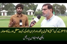 PTI's Member Assembly's Mibehave With Citizen, Watch People's Reaction On This Matter