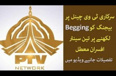 Pakistan's State-Run TV Apologizes for Writing 'Begging', Suspends 3 Officials