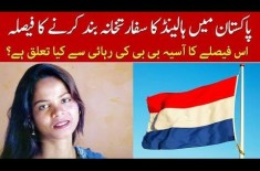 Dutch Embassy Shut Down In Pakistan, Embassy's Spokesperson Denies Reports