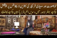 10th Interior Pakistan Expo - Watch Pakistani Furniture Exhibition From Expo Center Lahore