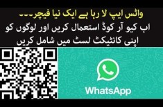 Whatsapp All Set to Launch New QR Feature, Find Out More in this Video