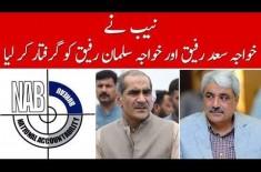 Khawaja Saad Rafique And Khawaja Salman Rafique Arrested