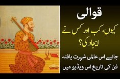 Who Invented Qawali? When and How it was Invented? Details in this Video