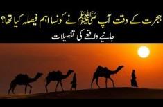 Hijrat K Waqt Nabi Kareem SAW Ne Kaunsa Aham Faisla Kia Tha? Know in this Video