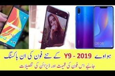 Huawei Y9 2019 Unboxing - Price and Design Information