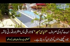 History Of Famous Mosuqe In Abbottabad, Which Will Surprise Its Visitors