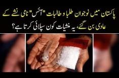 The Increasing Use Of 'Ice' Among Pakistani Students Is Alarming!
