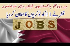Qatar Offers 1 Lac Job for Pakistanis, Here is How to Apply