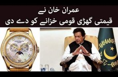 PM Imran Khan Submits Expensive Watch To National Treasury Gifted Him By Saudi Crown Prince