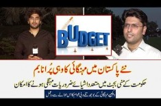 Watch Public Reactions On Govt's Mini Budget & Inflation Rate In The Country