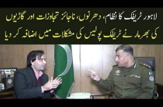 Lahore's Traffic & Challenges to Traffic Police, Watch Interview of CTO LHR Capt(r) Liaqat Ali Malik
