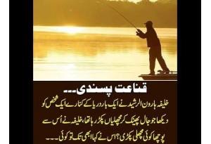 Kids Urdu Story: Qanat Pasandi, Khalifa Haroon Al Rasheed Ne Ek Baar Darya K Kinaray..