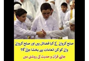 What Are The Perks Of Reconciliation? Know Details In The Light Of Quran & Hadith