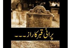 Kids Urdu Story: Purani Qabr Ka Raaz; Chai K Table Per Inspector Seli Bethay Akhbar Parh Rahay...