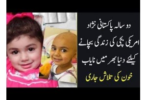 Worldwide Hunt Underway For Rare Blood To Help Pakistani Girl