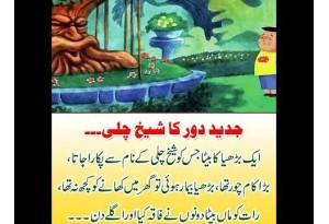 Kids Urdu Story: Jadeed Daur Ka Sheikh Chilli, Ek Din Sheikh Chilli Ko Us Ki Maan Ne Usay...