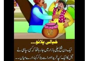 Kids Urdu Story: Khayali Pulao, Ek Din Sheikh Chilli Bazar Main Ja Raha Tha K Kisi...