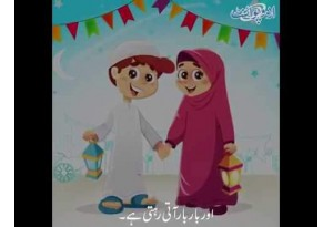 Eid Ul Fitr Ki Ahmiyat