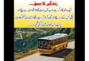 Kids Urdu Story: Zindagi Ka Sabaq; Jab Main Bohat Chota Tha, Mere Chacha Aur Chachi Bus K Zariay...