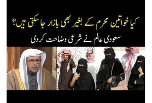Women Can Go To The Market Without Their Mahram Or Not Saudi Scholar Explained