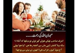Kids Urdu Story: Mehman Allah Ki Rehmat, Ashraf Sahab Thakay Huway Ghar Aye To Dekha...