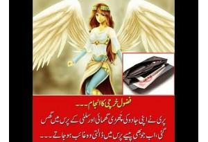 Kids Urdu Story: Fazool Kharchi Ka Anjam, Pari Ne Apni Jadu Ki Chari Ghumayi Aur Salma...