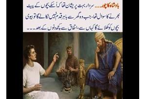 Kids Urdu Story: Badshah Ka Chor, Sardar Bohat Preshan Tha K Uske Bachon K Pait Bharne Ka...