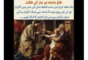 Kids Urdu Story: Zalim Badsha Aur Namaz Ki Taqat, Ek Dafa Iran Mein Shadeed Qehat Sali...