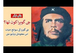 Rebel Leader Che Guevara And His Biography. Details In This Video