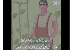 Kids Urdu Story: Aazmaesh, Kisi Gaon Mein Raheem Naami Kisan Rehta Tha, Wo Bohat Nek Dil...
