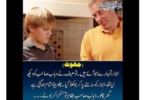 Kids Urdu Story: Jhoot, Abuzar Tumharay Abu Aye Hain, Tauseef Ne Wahab Sahab Ko...