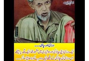 Kids Urdu Story: Darzi Or Sipahi, Ek Darzi Apni Chalaki Mein Mashhoor Tha, Ek Jaga Per...
