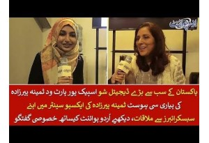Exclusive Talk With Samina Peerzada At Lahore Bestival