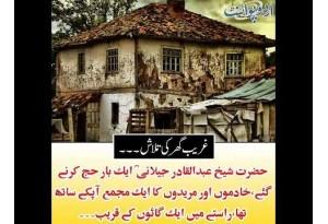 Kids Urdu Story: Ghareeb Ghar Ki Talash, Sheikh Abdul Qadir Jilani Ek Baar Hajj Karnay Gaye...