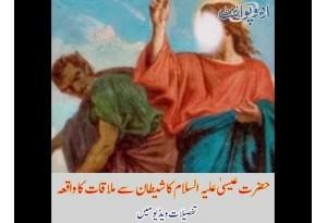 When Prophet Jesus Met Devil, Know The Entire Story